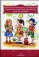 Совместная интегрированная деятельность. Развитие познавательных способностей и речи дошкольников